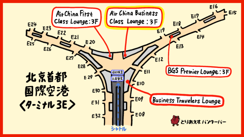 北京空港Air China Business Class Lounge場所