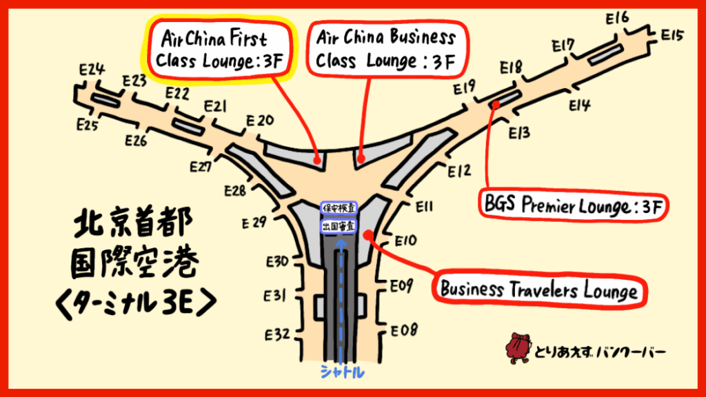 北京空港Air China First Class Loungeの場所