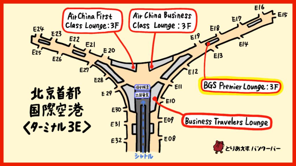 北京空港BGS Premier Loungeの場所
