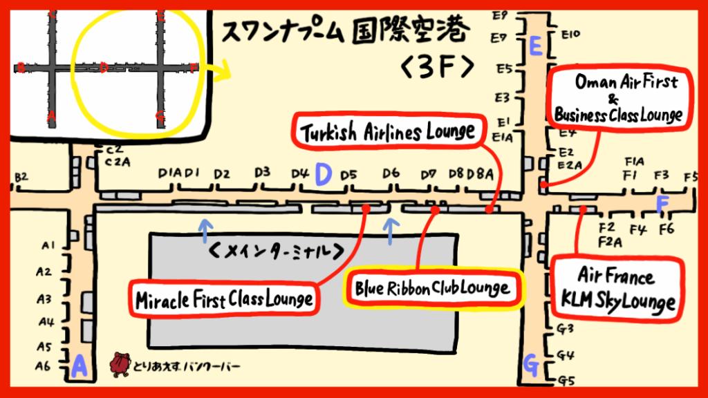 スワンナプーム国際空港Blue Ribbon Club Loungeの場所