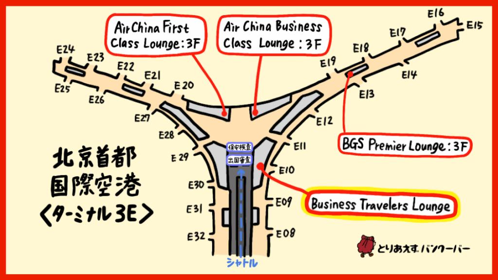 北京空港Business Travelers Loungeの場所