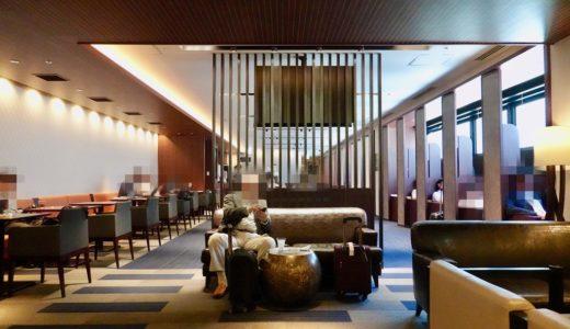 大阪国際空港(伊丹空港)カードラウンジ「Lounge Osaka(ラウンジオーサカ)」レビュー