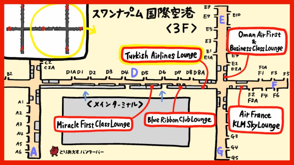 スワンナプーム国際空港Turkish Airlines Loungeの場所