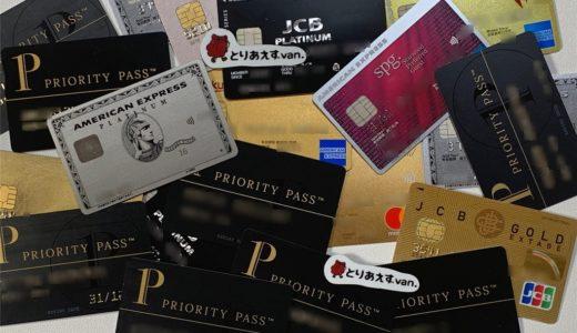 空港ラウンジ利用にオススメのクレジットカードまとめ