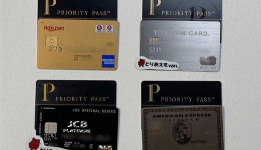 プライオリティパス特典が付帯するクレジットカード。同伴者無料カード、家族カード発行の比較まとめ。