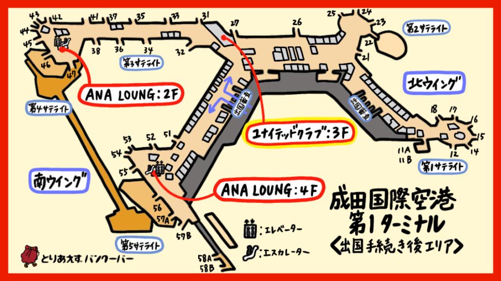 成田ユナイテッドクラブの場所