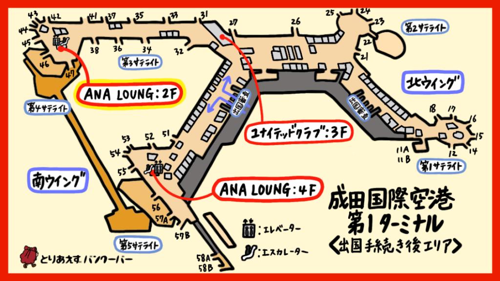 成田ANA LOUNGE第4サテライトの場所