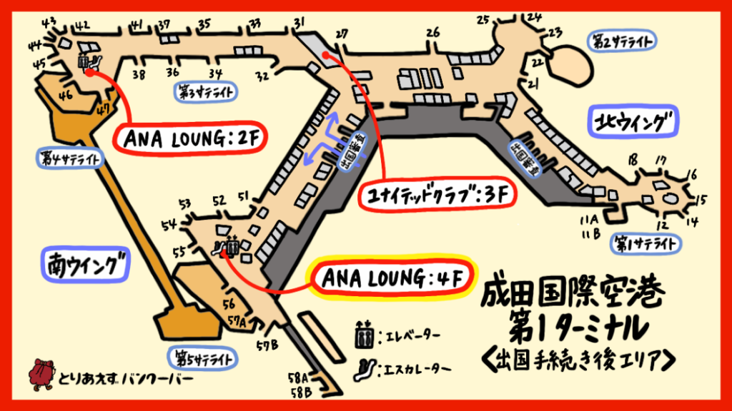 成田ANA LOUNGE第5サテライトの場所