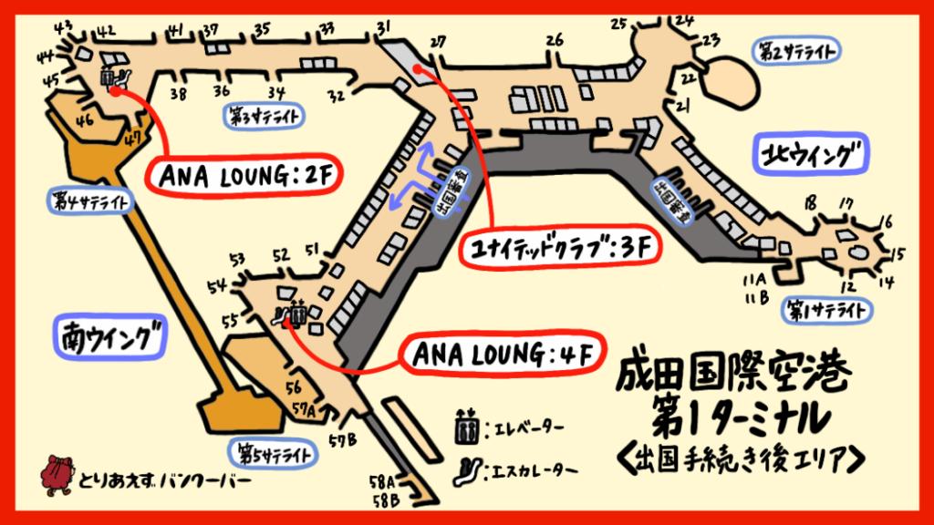成田空港ANAラウンジの場所