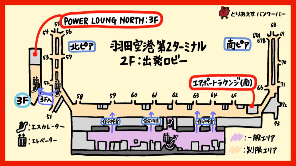 羽田カードラウンジの場所(ANA 制限エリア)