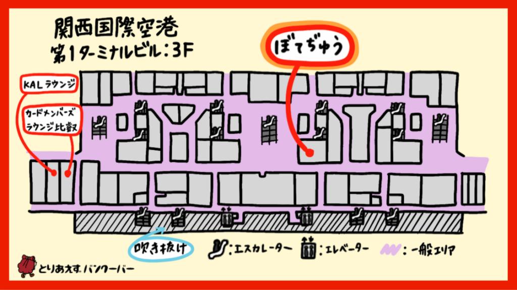 関西国際空港ぼてぢゅうの場所