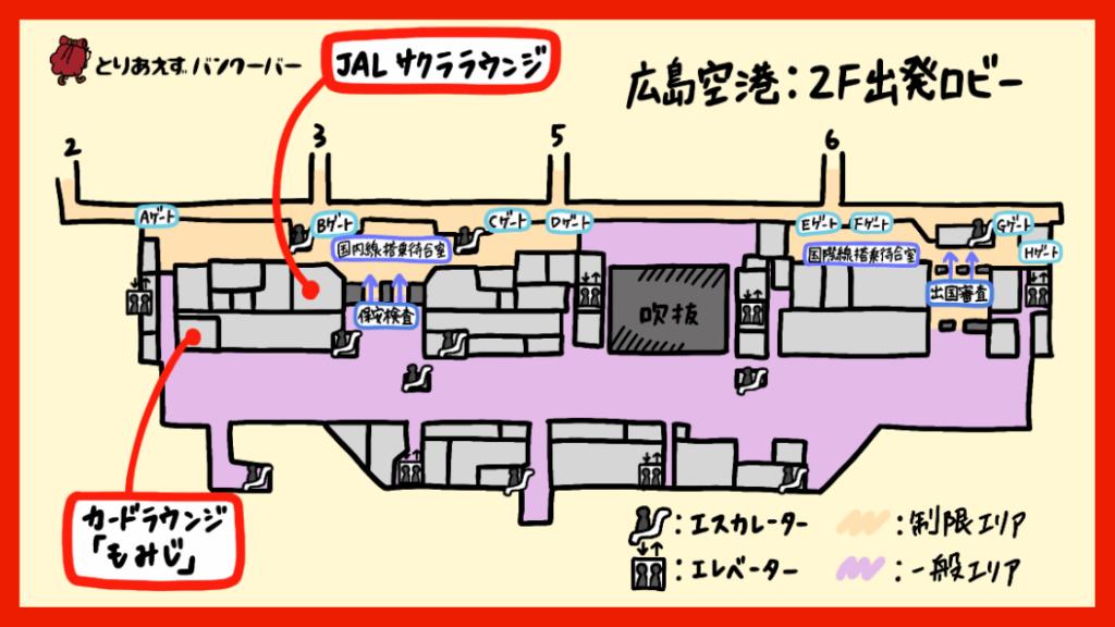 広島空港サクララウンジの場所