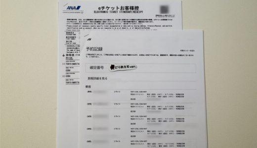 ANAマイルをフィリピン航空(セブ島)の特典航空券に交換して気づいたこと