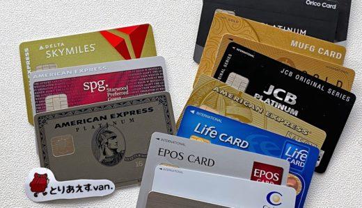 海外決済で得する高還元率クレジットカードまとめ。