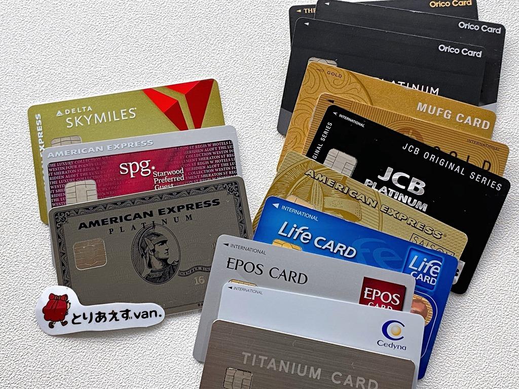 海外で高還元率のクレジットカード