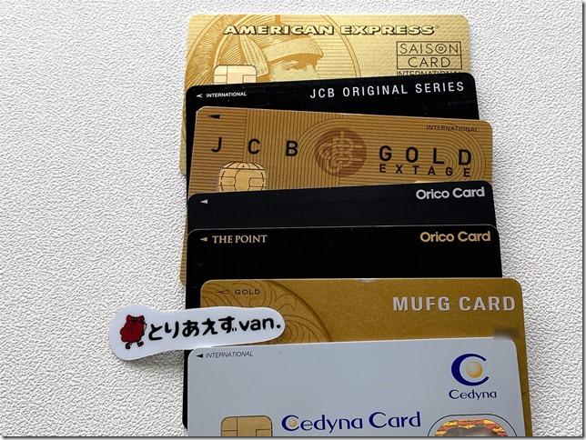 海外決済で還元率が倍増するクレジットカード
