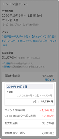 2020-09-24_11h27_14