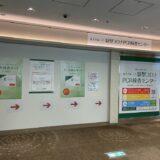 羽田空港PCR検査
