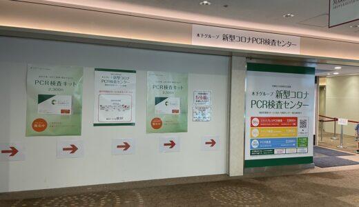 羽田空港のPCR検査予約する。無料条件と当日検査の注意点。